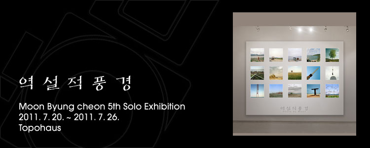 Moon Byung cheon Solo Exhibition